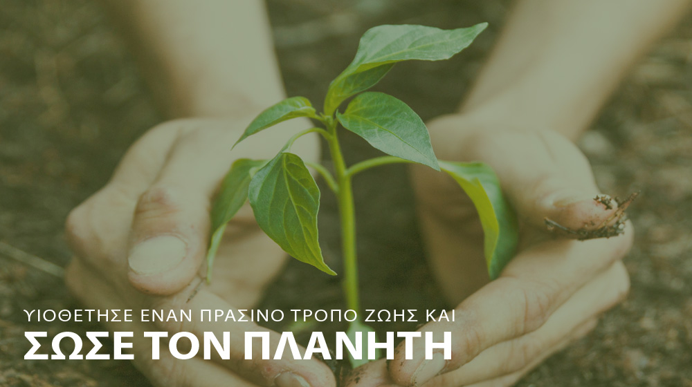 υιοθέτησε έναν πράσινο τρόπο ζωής και σώσε τον πλανήτη